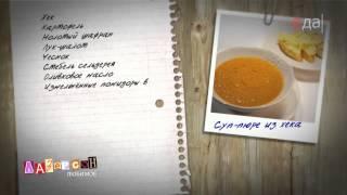 Суп-пюре из хека