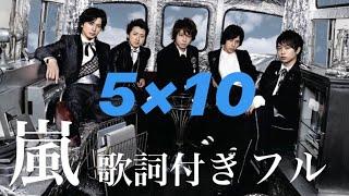 嵐 5×10 フル 歌詞付き【MoMo】