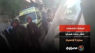 """هنا وقعت مجزرة أوسيم.. """"محمود"""" قتل 4 أشخاص و""""جمل"""" بعد مشاجرة مع زوجته- (فيديو وصور)"""