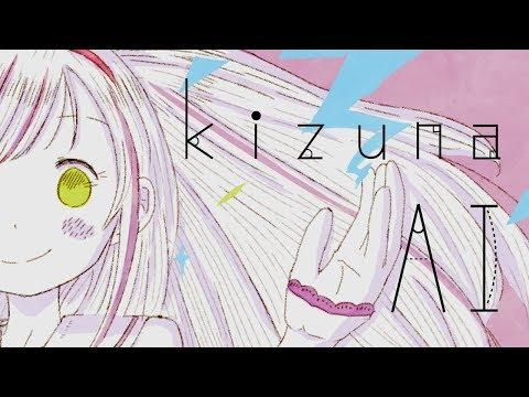 """キズナアイちゃんの声をひたすらサンプリングして歌わせてみた(フル) """"Kizuna AI to AI"""" / Kizuna Ai Voice Sampling Song"""