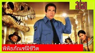 พิพิธภัณฑ์มีชีวิต! | สปอยหนังเก่า Night at the Museum คืนมหัศจรรย์พิพิธภัณฑ์มันส์ทะลุโลก ภาค1