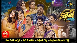 Cash | Archana, Deepthi, Thanish, Samrat | Mothers Day Spl | 8th May 2021 | Full Episode |ETV Telugu