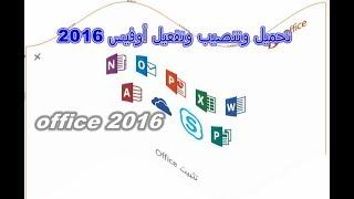 تحميل وتنصيب وتفعيل أوفيس 2016 مدى الحياة || عبدالعزيز الشهاوي