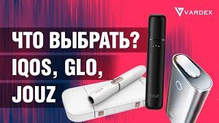 Что выбрать?  iQOS, GLO, Jouz  - Обзор.