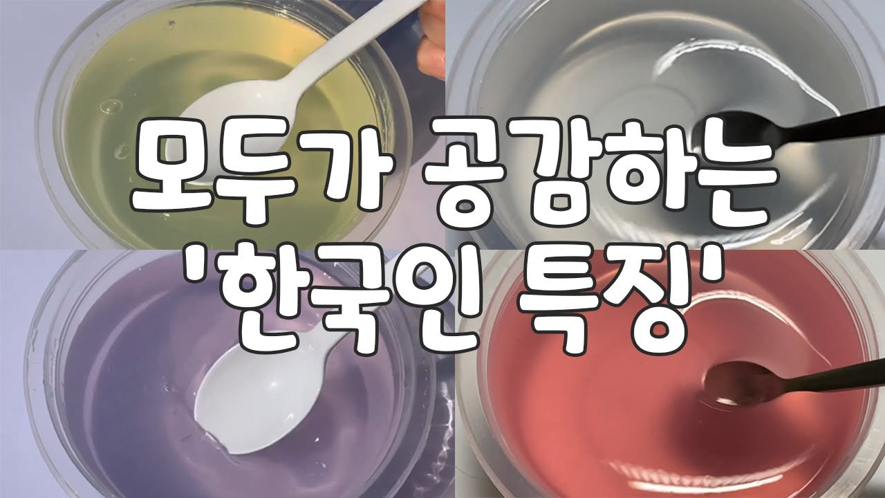 모두가 공감하는 한국인 특징 l 액괴 l 액체괴물 l 투명액괴 l 슬라임 l 투명슬라임 l 출처 몽글 , 밀도 l Slime l スライム