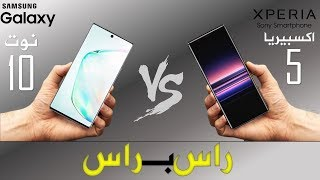 Samsung Galaxy NOTE 10 VS SONY XPERIA 5 راس براس
