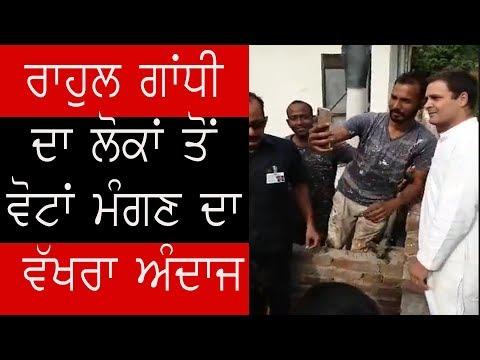 Rahul Gandhi अंदाज़ ज़ुदा हैं! औरों से...Latest update