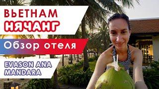 Обзор отеля Эвасон (Evason Ana Mandara). Пляжный отдых в Нячанге. Цены на отдых во Вьетнаме