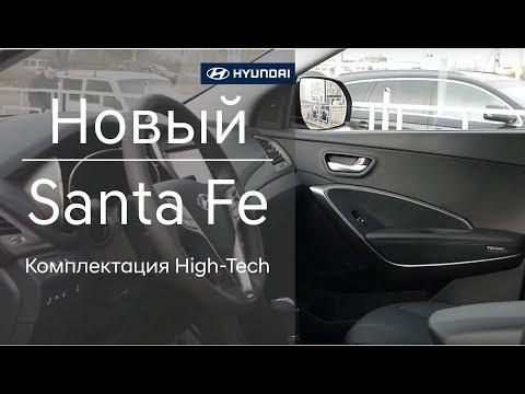 Новый Santa Fe Комплектация High Tech
