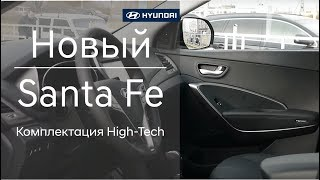 Новый Santa Fe –Комплектация High-Tech