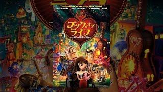 ブック・オブ・ライフ ~マノロの数奇な冒険~ (日本語吹替版) thumbnail