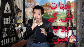 RAAZ Episode 5 (Season 4){ Jinnat Billi K Roop Main }