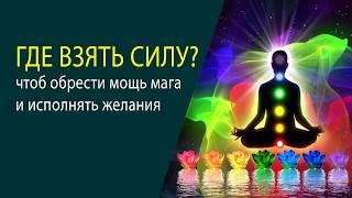 Как обрести силу мага, чтобы исполнять желания чакры, чакральная система человека 10 09 2017
