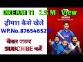 DREAM 11 KAISE KHELE || DREAM 11 KAISE KHELE 2018