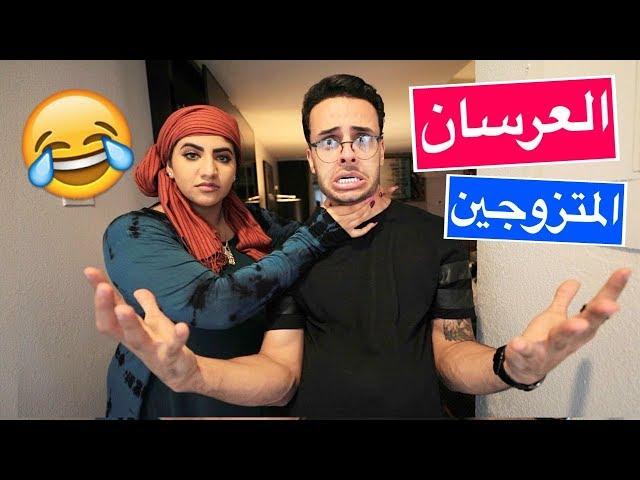 الفرق بين العرسان و المتزوجين من فترة | نور ستارز وشادي سرور