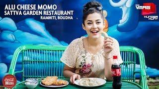 Alu Cheese Momo and Syabhale | Sattva Garden Restaurant | COCA-COLA HUNGER HUNT | M&S VMAG
