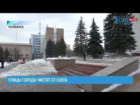 Улицы города чистят от снега