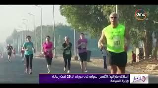 الأخبار - انطلاق ماراثون الأقصر الدولي في دورته الـ 25 تحت رعاية وزارة السياحة
