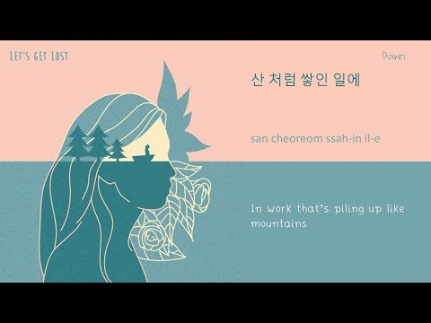 Sophiya (소피야)- Let`s Get Lost (Feat. DA₩N) (Prod. by Distract) lyrics (HANGEUL/ROMANIZATION/ENGLISH)