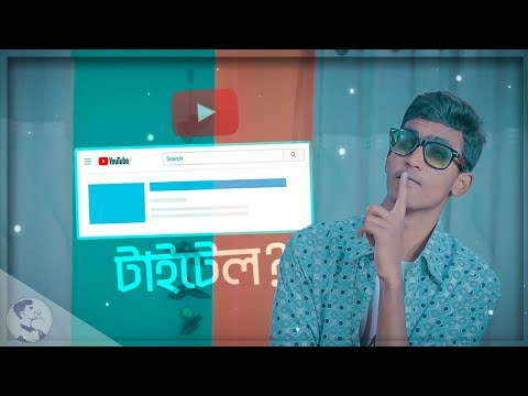 Best Titles For Youtube Videos | Youtube Views | Youtube Subscribers | Youtube Boost Bangla