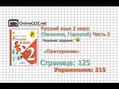 Страница 126 Упражнение 218 «Повторение» - Русский язык 2 класс (Канакина, Горецкий) Часть 2