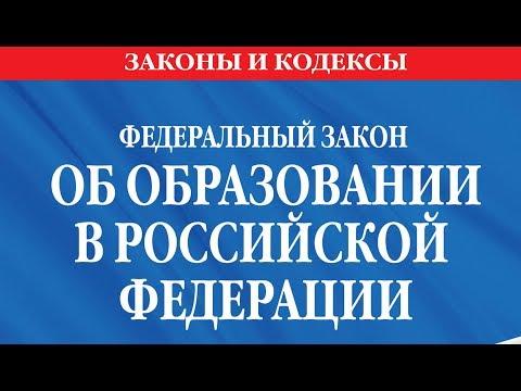 Федеральный закон от  N 402-ФЗ О бухгалтерском