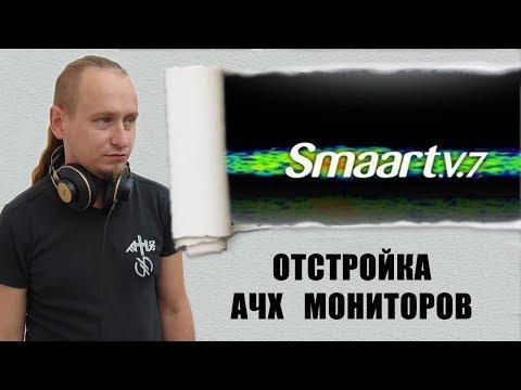 ОТСТРОЙКА АЧХ МОНИТОРОВ при помощи SMAART 7