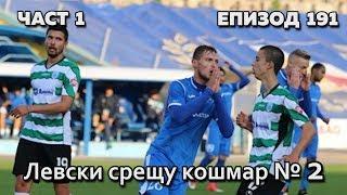 Левски срещу кошмар №2 (Без Бутонки)
