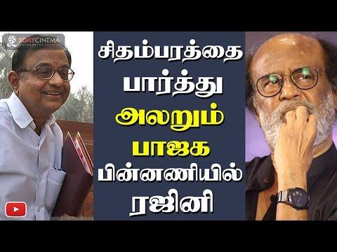BJP in fear of Chidambaram - Rajini is the mastermind? - 2DAYCINEMA.COM