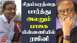 BJP in fear of Chidambaram Rajini is the mastermind? 2DAYCINEMA.COM
