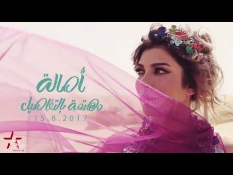 Assala - Mohtamma Bel Tafasil [PROMO]...