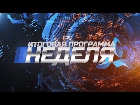 Неделя. Эфир от 31.01.2020 - телеканал Нефтехим (Нижнекамск)