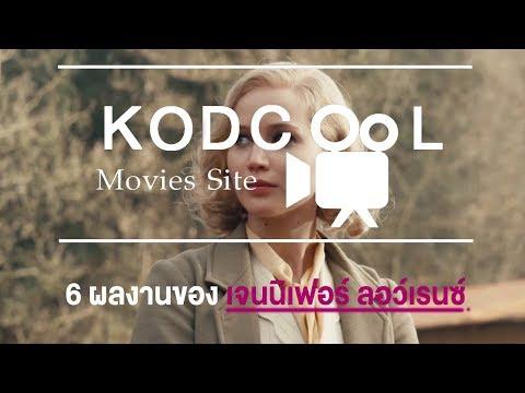 Kodcool: 6 ผลงานของ เจนนิเฟอร์ ลอว์เรนซ์