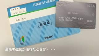 【北國銀行ATM】通帳の磁気がこわれた時は・・・