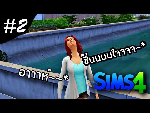 The Sims 4 : วัยหวานน้ำตาลหก #2