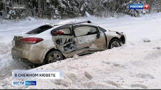 Происшествия в Тверской области | 19 января | Видео