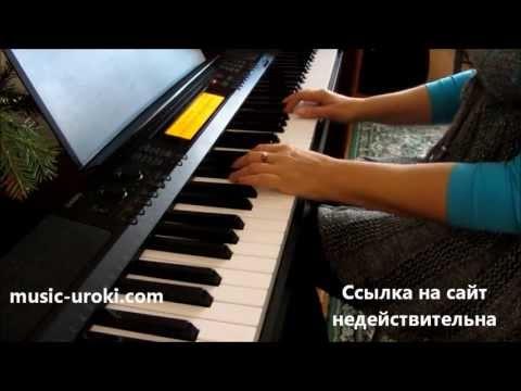 Уроки игры на фортепиан -