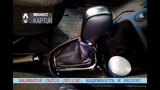 Renault Kaptur: вариатор Jatco JF015E - надежность и ресурс