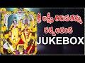 Sri Lakshmi Tirupatamma Rathnala Danada | Sri Lakshmi Tirupatamma Songs | Tirupatamma Talli Songs