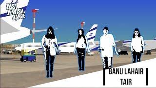 Just Jewish Dance - Banu Lahair Tair