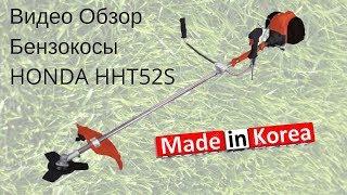 Обзор Мотокосы HONDA HHT52S