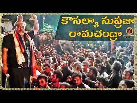కౌసల్యా సుప్రజా రామచంద్రా Devotional Song  Dappu Srinu Official !!