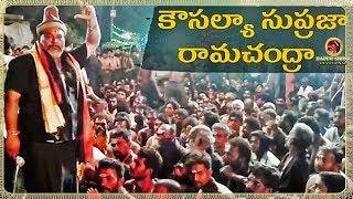 కౌసల్యా సుప్రజా రామచంద్రా || V-1.3 || Dappu Srinu Devotional