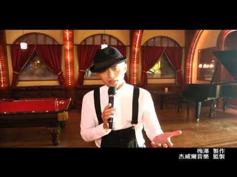 周杰倫JAY CHOU《比較大的大提琴》MV花絮 - YouTube