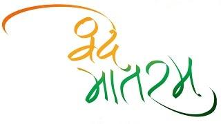 Vande Mataram - Lata Mangeshkar, Anand Math, Patriotic Song