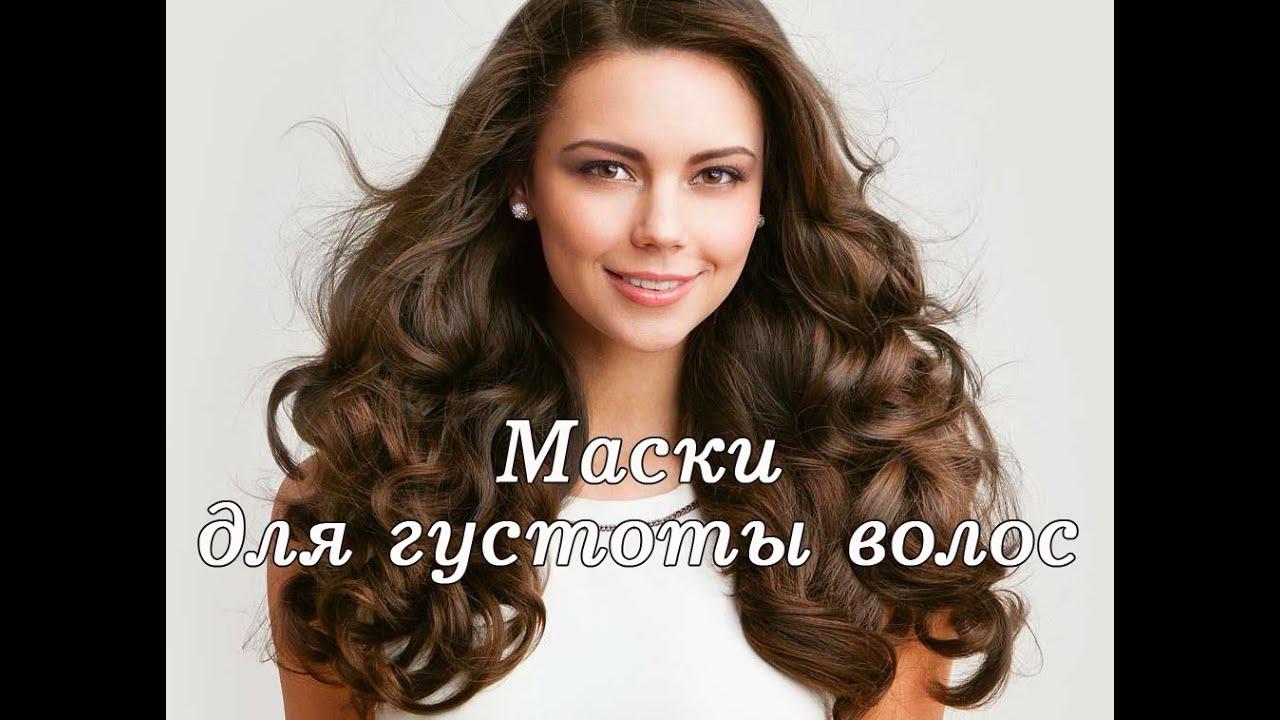Маски в домашних условиях для роста и густоты волос