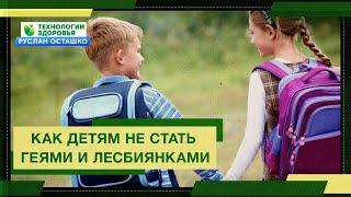 Как детям не стать геями и лесбиянками (Руслан Осташко)