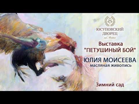 Выставка живописи Петушиный бой Ю. Моисеевой