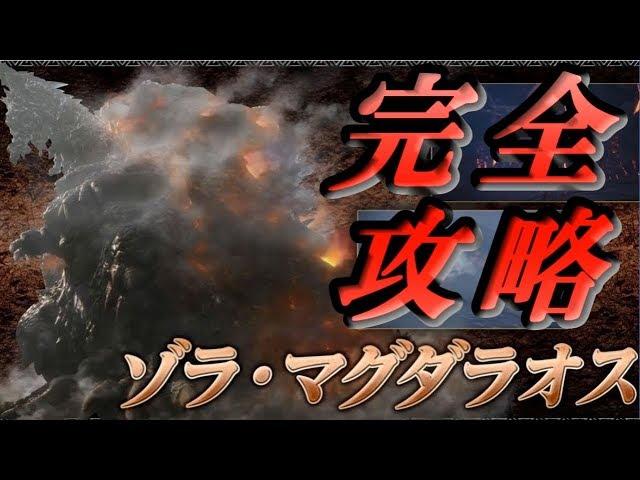 モンハンワールド【MHW】 ゾラ・マグダラオスの弱点や倒し方などを完全攻略!