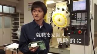 大阪府立工科高校PR動画「機械系」